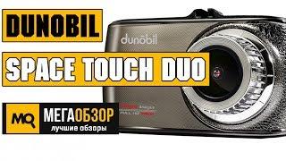 Dunobil Space Touch duo обзор видеорегистратора