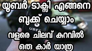 How to book uber taxi malayalam