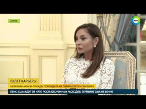 Вице-президент Мехрибан Алиева: первый помощник дома и на работе - МИР24