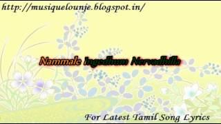 Yela Mala Thoppa Lyrics - JannalOram Lyrics