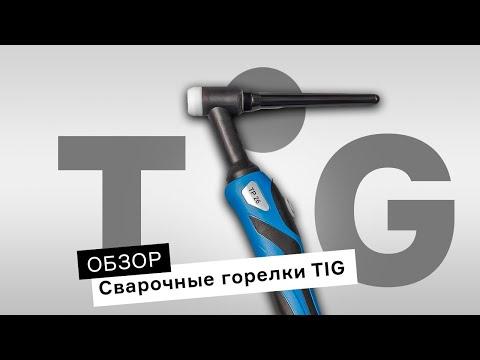 Как выбрать горелку TIG? Обзор горелок ПТК