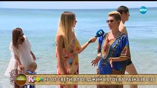 """""""На кафе"""" с Джина Стоева (19.07.2018)"""