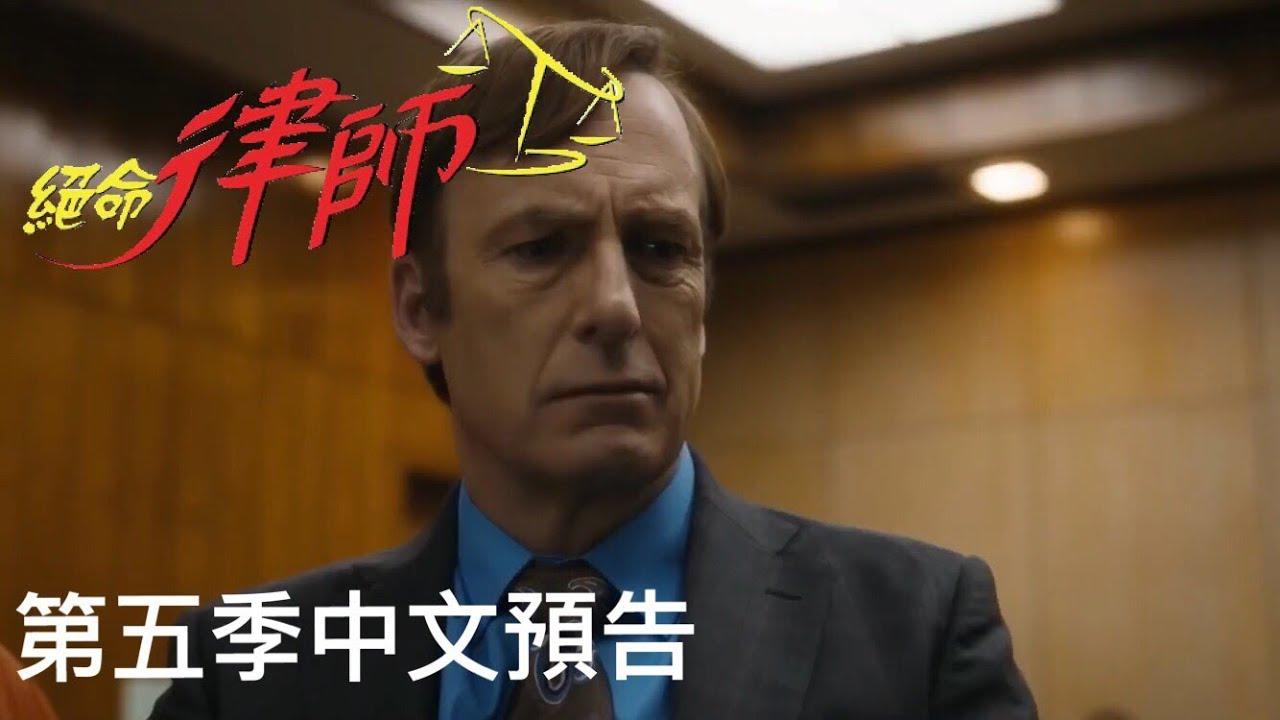 《絕命律師》第五季中文預告 - YouTube