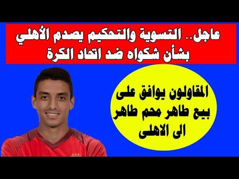 عاجل .. المقلولون يوافق على بيع طاهر محمد طاهر الى الاهلى  التسوية والتحكيم يصدم الاهلى