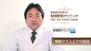 クラミジア 西新宿 性病・泌尿器科 新宿駅前クリニック