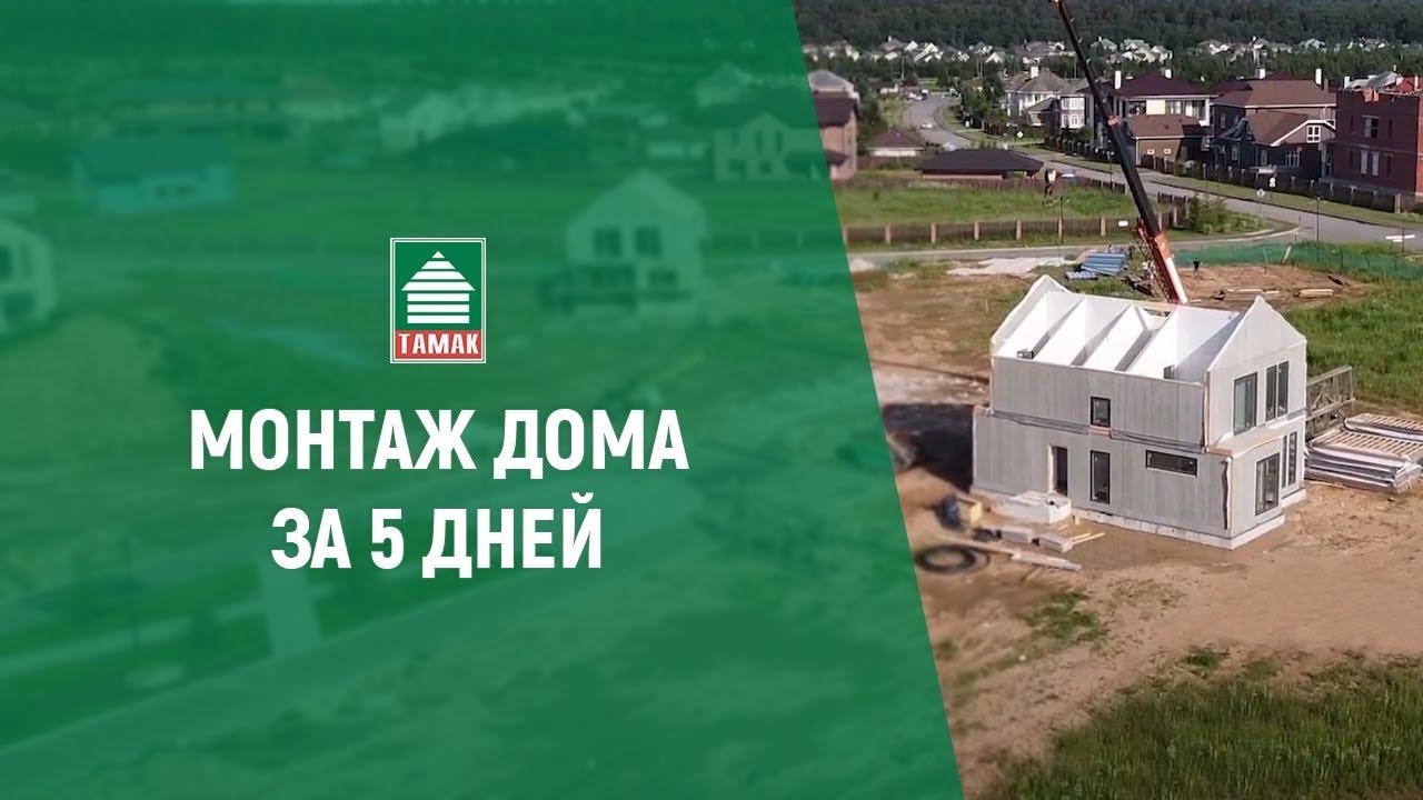 Монтаж дома по технологии THERMOMAK HAUS® за 5 дней