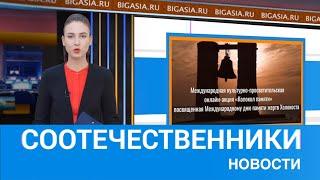 НОВОСТИ СООТЕЧЕСТВЕННИКОВ №02 2021