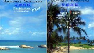 ベンチャーズカラオケ 060巻 長崎慕情1993/Nagasaki Memories フルパートデモ演奏 山水康平 検索動画 16