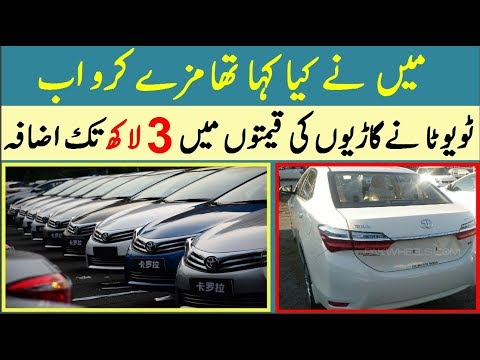 Toyota Increases Car Prices By Upto Rs 3 Lacs  2019 Loot Mar