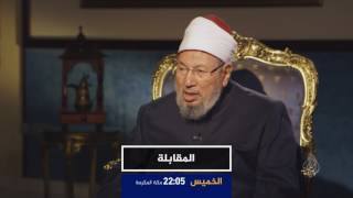 برومو المقابلة- يوسف القرضاوي