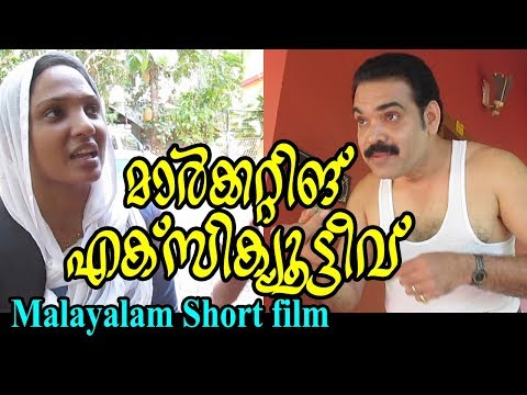 Marketing Executive – Malayalam Short film, Mayyil Movies 0150.
