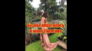 Бузова обратилась к жене Тарасова. Дом2 новости и слухи