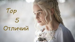 Игра Престолов. Топ 5 отличий. Сериал и Книга. Game of thrones