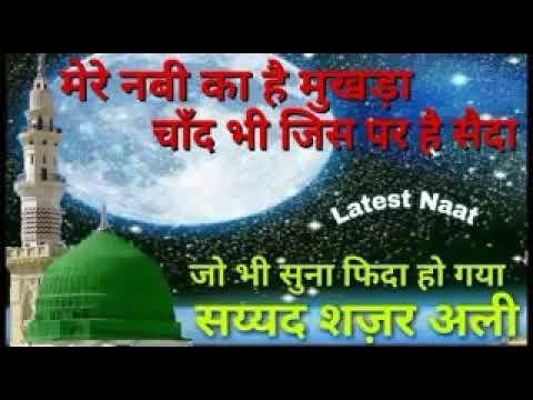 Mere nabi ka hai mukhda. Chand bhi jis par hai shaida shajar ali makanpuri latest naat