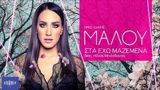 Μαλού feat. Ηλίας Μπόγδανος - Στα Έχω Μαζεμένα - Official Audio Release