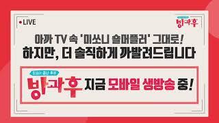 [ 방과후 ] 패션의 뽀인트는 머플러(feat. 미쏘니…