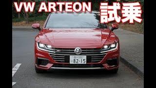VWアルテオン試乗