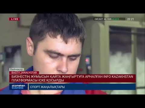 БИЗНЕСТІҢ ЖҰМЫСЫН ҚАЙТА ЖАҢҒЫРТУҒА АРНАЛҒАН INFO KAZAKHSTAN