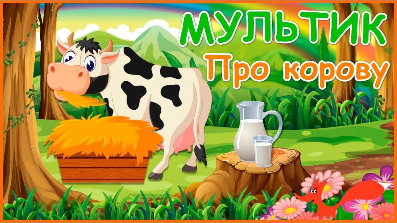 Мультик про Корову для Детей - Домашние Животные   Видео Животных Домашних Коров