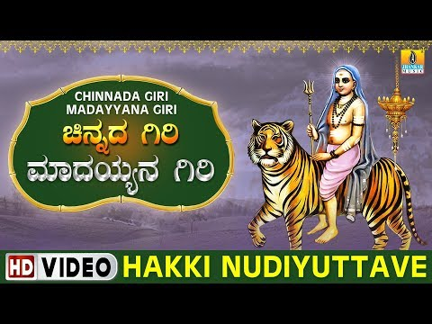 Hakki Nudiyuttave - Chinnada Giri Madayyana Giri | Sri Male Mahadeshwara Kannada Video Songs