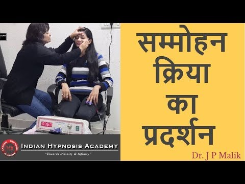 Demo Of Hypnotherapy Steps (Hindi)