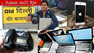 CHOR BAZAR DELHI   चोर बाजार   CAMERA, LAPTOP, IPHONE, SHOES, LED   JAMA MASJID CHOR BAZAR