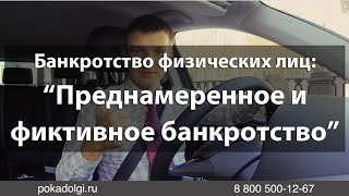 видео ПРЕДНАМЕРЕННОЕ БАНКРОТСТВО