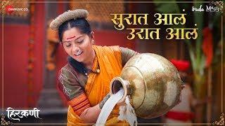 surat-aala-urat-aala---hirkani-amitraj-sonalee-kulkarni-ameet-khedekar