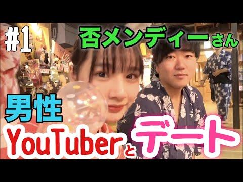 【デート企画】否メンディーと大江戸温泉へ!【ウマヅラビデオ】