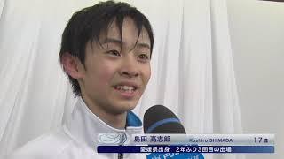 【全日本フィギュアスケート選手権2018】男子フリー<島田高志郎選手>...