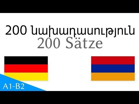 200 նախադասություն - Գերմաներեն - Հայերեն