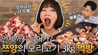[속보] 쯔양, 먹방하다 급 재난사태(!) 오리 씨를 …