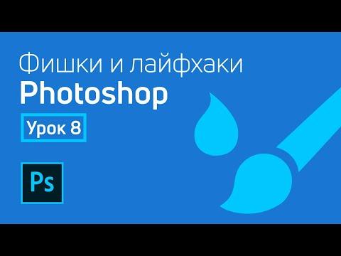 Фишки и лайфхаки Adobe Photoshop / Урок 8