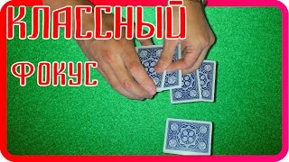 Классный карточный фокус и обучение фокусу
