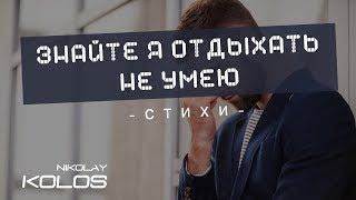 """Kolos - Стих:""""Знайте я отдыхать не умею"""" (авторское стихотворение)"""