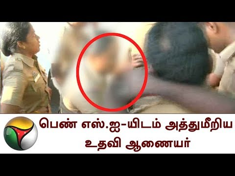 VISUALS | பெண் Police-யிடம் அத்துமீறிய ACP Officer in NEET Protest, Kovai