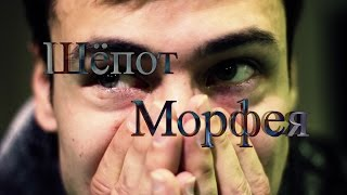 Фильм Шёпот Морфея