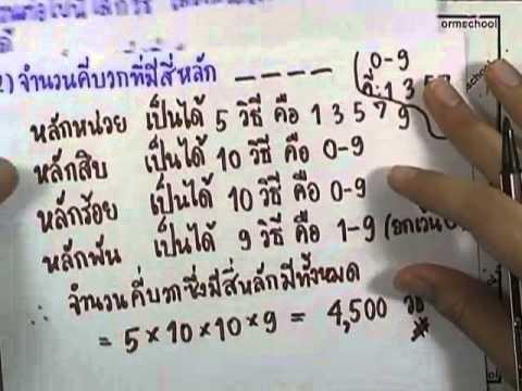 เลขกระทรวง พื้นฐาน ม.4-6 เล่ม2 : แบบฝึกหัด3.1 ข้อ08