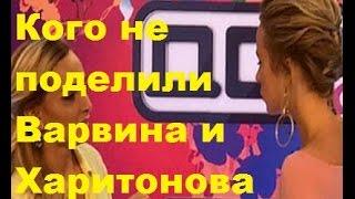 Кого не поделили Варвина и Харитонова. Наталья Варвина, Александра Харитонова, ДОМ-2