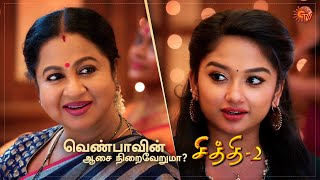 Chithi 2 - Special Episode Part - 2 | Ep.117 & 118 | 17 Oct 2020 | Sun TV | Tamil Serial