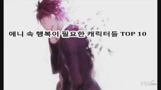 애니 속 행복이 필요한 캐릭터 TOP10