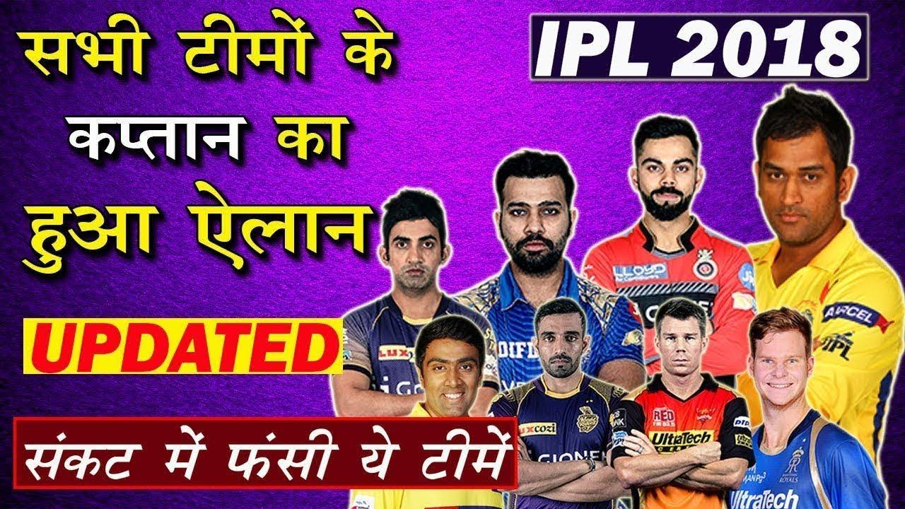 VIVO IPL 2018 | All Team Captains list ipl 2018 | 2018 ipl all Team Captains name | IPL 2018