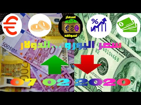 سعر اليورو الدولار VS الدينار الجزائري 07-02-2020