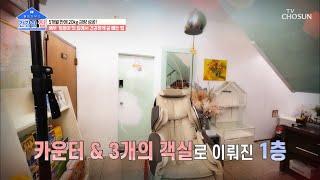 배우 정정아 호스텔 하우스 공개↗ ft. 남편의 역대급…