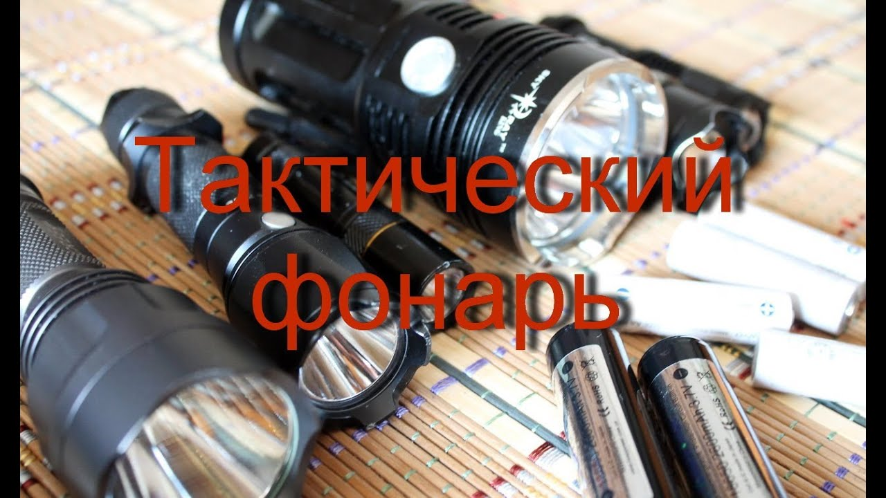 Купить фонарик в Украине - мощный светодиодный фонарь Bailong .