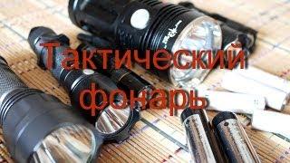 Про тактические (подствольные) фонари(Я разглагольствую про требования к подствольным и тактическим фонарям., 2014-03-22T00:39:29.000Z)