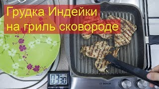 ПП Грудка индейки на гриль сковороде[4K]