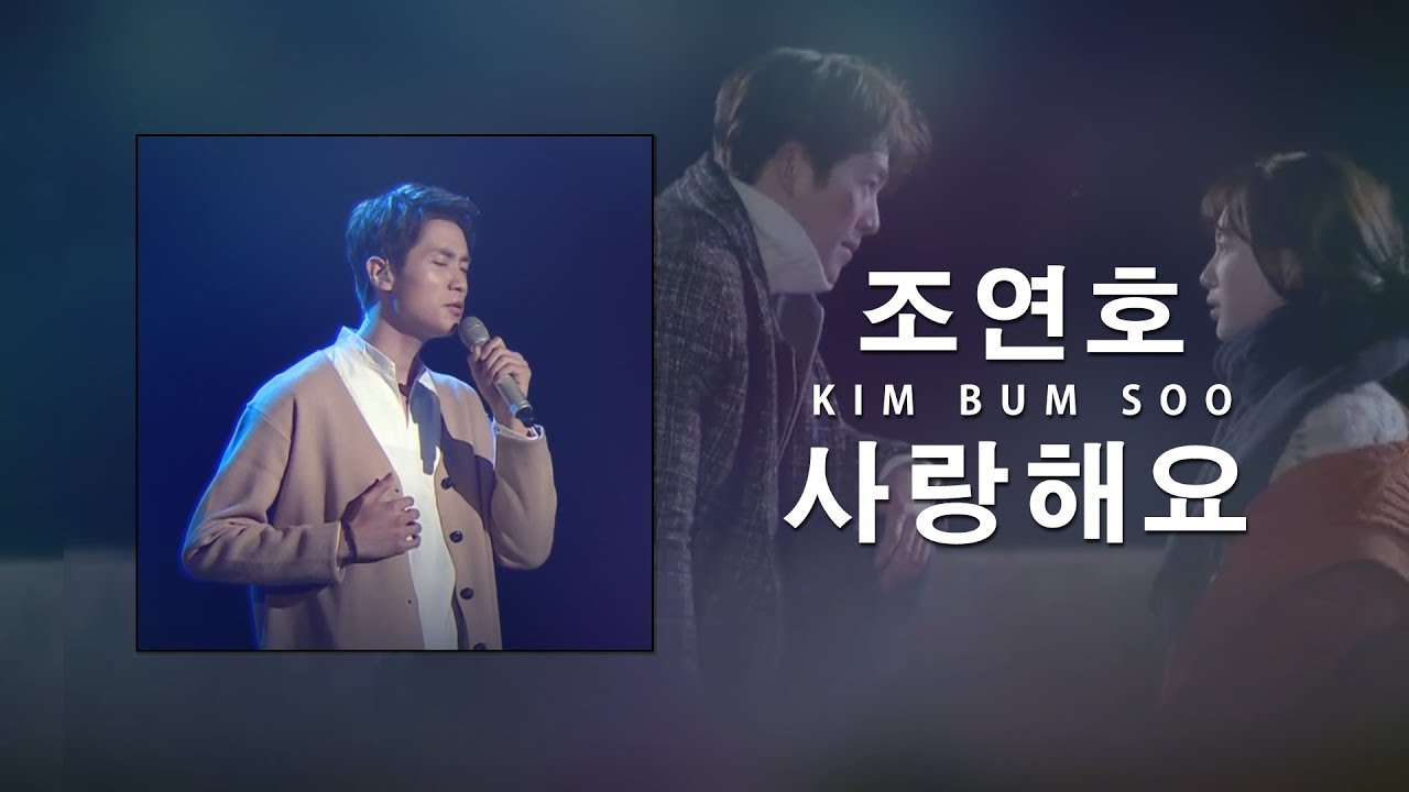 [ 가사 ] 조연호 - 사랑해요 Live [ 함부로 애틋하게 O.S.T ] 원곡 : 김범수 #1