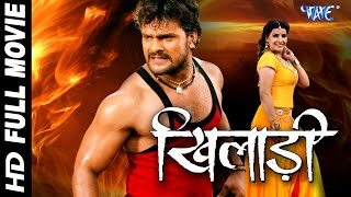 खिलाड़ी    Khiladi Super Hit Full Bhojpuri Movie 2016 Khesari Lal