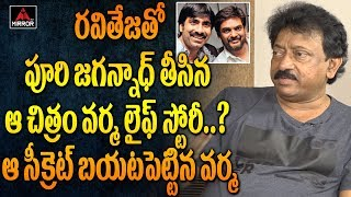 Ram Gopal Varma Comments on Top Hero & Director About His Biopic | Lakshmi's NTR | Mirror TV Channel